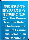 臺東市高齡者休閒涉入程度與心理健康關係之研究 = The Research on the Relation between the Level of Leisure-involvement and the Mental Health of the Elderly in Taitung City