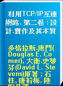 利用TCP/IP互連網路. 第二卷 : 設計.實作及其本質