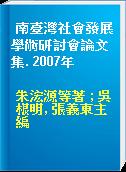 南臺灣社會發展學術研討會論文集. 2007年