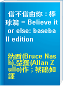 信不信由你 : 棒球篇 = Believe it or else: baseball edition