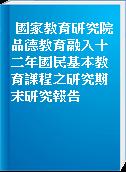 國家教育研究院品德教育融入十二年國民基本教育課程之研究期末研究報告
