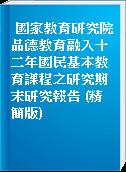 國家教育研究院品德教育融入十二年國民基本教育課程之研究期末研究報告 (精簡版)