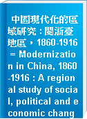 中國現代化的區域研究 : 閩浙臺地區,1860-1916 = Modernization in China, 1860-1916 : A regional study of social, political and economic change in Fukien, Chekiang and Taiwan