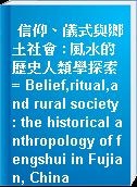 信仰、儀式與鄉土社會 : 風水的歷史人類學探索 = Belief,ritual,and rural society : the historical anthropology of fengshui in Fujian, China