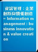 資訊管理 : 企業創新與價值創造 = Information management : business innovation & value creation