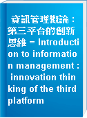 資訊管理槪論 : 第三平台的創新思維 = Introduction to information management : innovation thinking of the third platform