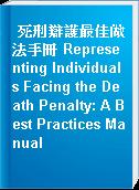死刑辯護最佳做法手冊 Representing Individuals Facing the Death Penalty: A Best Practices Manual
