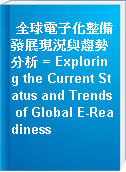 全球電子化整備發展現況與趨勢分析 = Exploring the Current Status and Trends of Global E-Readiness