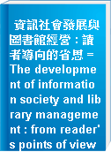 資訊社會發展與圖書館經營 : 讀者導向的省思 = The development of information society and library management : from reader