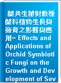 蘭共生菌對數種蘭科植物生長與發育之影響與應用= Effects and Applications of Orchid Symbiotic Fungi on the Growth and Development of Several Orchid