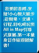 我要的首爾,安妞!小心機大撇步,從機場、交通、行程,到吃喝玩樂All in Map引導式推薦,第一本量身訂作旅遊圖解書!