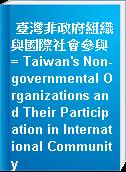 臺灣非政府組織與國際社會參與 = Taiwan