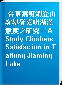 台東嘉明湖登山客攀登嘉明湖滿意度之研究 = A Study Climbers Satisfaction in Taitung Jiaming Lake