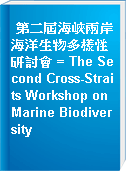 第二屆海峽兩岸海洋生物多樣性研討會 = The Second Cross-Straits Workshop on Marine Biodiversity