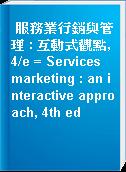 服務業行銷與管理 : 互動式觀點,4/e = Services marketing : an interactive approach, 4th ed