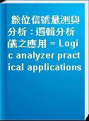 數位信號量測與分析 : 邏輯分析儀之應用 = Logic analyzer practical applications
