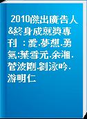 2010傑出廣告人&終身成就獎專刊  : 愛.夢想.勇氣:葉雪元.余湘.菅波剛.劉泳吟.游明仁