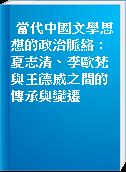 當代中國文學思想的政治脈絡 : 夏志清、李歐梵與王德威之間的傳承與變遷