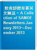 教育部體育署英文簡訊 = A Collection of SAMOE Newsletters January 2013~December 2013