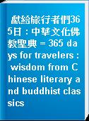 獻給旅行者們365日 : 中華文化佛教聖典 = 365 days for travelers : wisdom from Chinese literary and buddhist classics