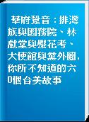 華府跫音 : 排灣族與國務院、林獻堂與櫻花考、大使館與黨外圈,你所不知道的六0個台美故事