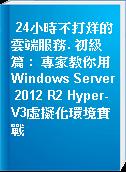 24小時不打烊的雲端服務. 初級篇 :  專家教你用Windows Server 2012 R2 Hyper-V3虛擬化環境實戰