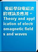電磁學與電磁波的理論及應用 = Theory and application of electromagnetic fields and waves
