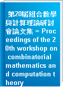 第20屆組合數學與計算理論研討會論文集 = Proceedings of the 20th workshop on combinatorial mathematics and computation theory