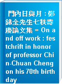 門內日與月 : 鄭錦全先生七秩壽慶論文集 = On and off work : festchrift in honor of professor Chin-Chuan Cheng on his 70th birthday