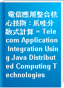 電信應用整合核心技術 : 爪哇分散式計算 = Telecom Application Integration Using Java Distributed Computing Technologies
