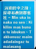 消逝的中之線 : 探尋布農巒郡舊社 = Min uka in naka no sen : Kikilim mas bunun tu isbukun、Takbanuaz maimadadaingaz tu maiasang
