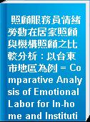 照顧服務員情緒勞動在居家照顧與機構照顧之比較分析 : 以台東市地區為例 = Comparative Analysis of Emotional Labor for In-home and Institutional Caregivers in Taitung City