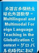 多語言多模態全球化外語教學 = Multilingual and Multimodal Foreign Language Teaching in the Globalization Context = グロ-バル化時代における多言語マルチモ-グル外國語教育