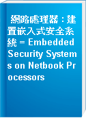 網路處理器 : 建置嵌入式安全系統 = Embedded Security Systems on Netbook Processors