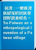 筏灣 : 一個排灣族部落的民族學田野調查報告 = Su-Paiwan an anthropological investion of a Paiwan village