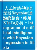 人工智慧AI與貝葉斯Bayesian迴歸的整合 : 應用STaTa分析 = Intergration of artificial intelligence with Bayesian regression in Stata