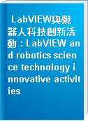 LabVIEW與機器人科技創新活動 : LabVIEW and robotics science technology innovative activities