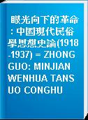 眼光向下的革命 : 中國現代民俗學思想史論(1918-1937) = ZHONGGUO: MINJIAN WENHUA TANSUO CONGHU