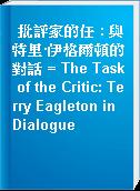 批評家的任 : 與特里·伊格爾頓的對話 = The Task of the Critic: Terry Eagleton in Dialogue