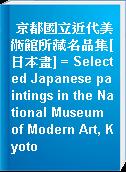 京都國立近代美術館所藏名品集[日本畫] = Selected Japanese paintings in the National Museum of Modern Art, Kyoto