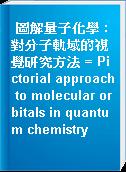 圖解量子化學 : 對分子軌域的視覺研究方法 = Pictorial approach to molecular orbitals in quantum chemistry