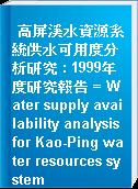 高屏溪水資源系統供水可用度分析研究 : 1999年度研究報告 = Water supply availability analysis for Kao-Ping water resources system
