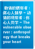 動情的觀察者 : 傷心人類學 = 动情的观察者 : 伤心人类学 = The vulnerable observer : anthropology that breaks your heart