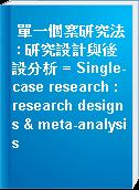 單一個案研究法 : 研究設計與後設分析 = Single-case research : research designs & meta-analysis