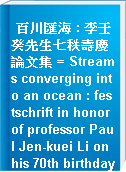 百川匯海 : 李壬癸先生七秩壽慶論文集 = Streams converging into an ocean : festschrift in honor of professor Paul Jen-kuei Li on his 70th birthday