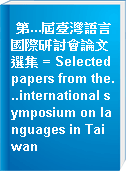 第...屆臺灣語言國際研討會論文選集 = Selected papers from the...international symposium on languages in Taiwan