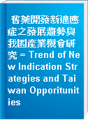 舊藥開發新適應症之發展趨勢與我國產業機會研究 = Trend of New Indication Strategies and Taiwan Opporitunities