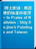 鄉土歌頌 : 席德進的繪畫與臺灣 = In Praise of Nativism : Shiy De-jinn