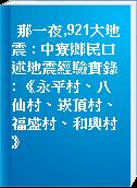 那一夜,921大地震 : 中寮鄉民口述地震經驗實錄 : 《永平村、八仙村、崁頂村、福盛村、和興村》