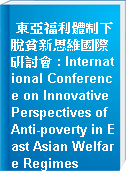 東亞福利體制下脫貧新思維國際硏討會 : International Conference on Innovative Perspectives of Anti-poverty in East Asian Welfare Regimes